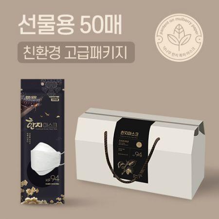KF94 한지 마스크 흰색 대형 선물용 50매