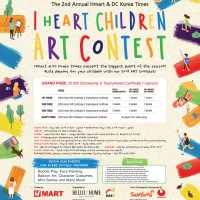 2018 VA/MD HMART Art Contest
