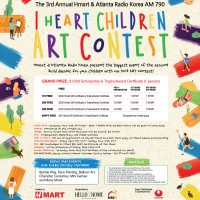 2018 GA HMART Art Contest