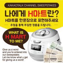 [NJ] H Mart KakaoTalk Channel Sweepstakes!