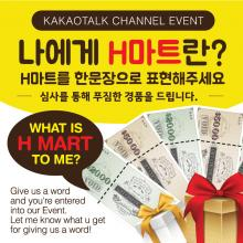 H Mart Virginia Kakaotalk Channel - What is H Mart to me?