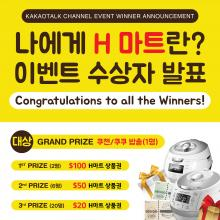 H Mart NY Kakaotalk Channel - Congratulations to all the Winners!