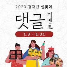 2020 경자년 설맞이 고국통신 댓글 이벤트