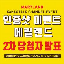 H Mart Maryland Kakaotalk Channel - Take a Picture Of Event Poster Winner Announcement!
