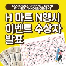 H Mart Los Angeles Kakaotalk Channel Event Winner Announcement