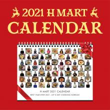 2021 H Mart Free Calendar for Smart Card Members ONLY!