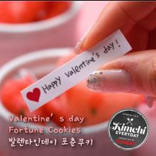 Valentine's day fortune cookies / 발렌타인데이 포춘쿠키
