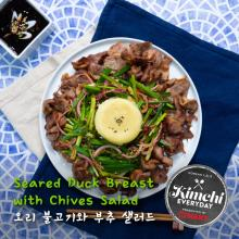 Seared Duck Breast with Chives Salad / 오리 불고기와 부추 샐러드