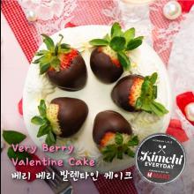 Very Berry Valentine Cake / 베리 베리 발렌타인 케이크