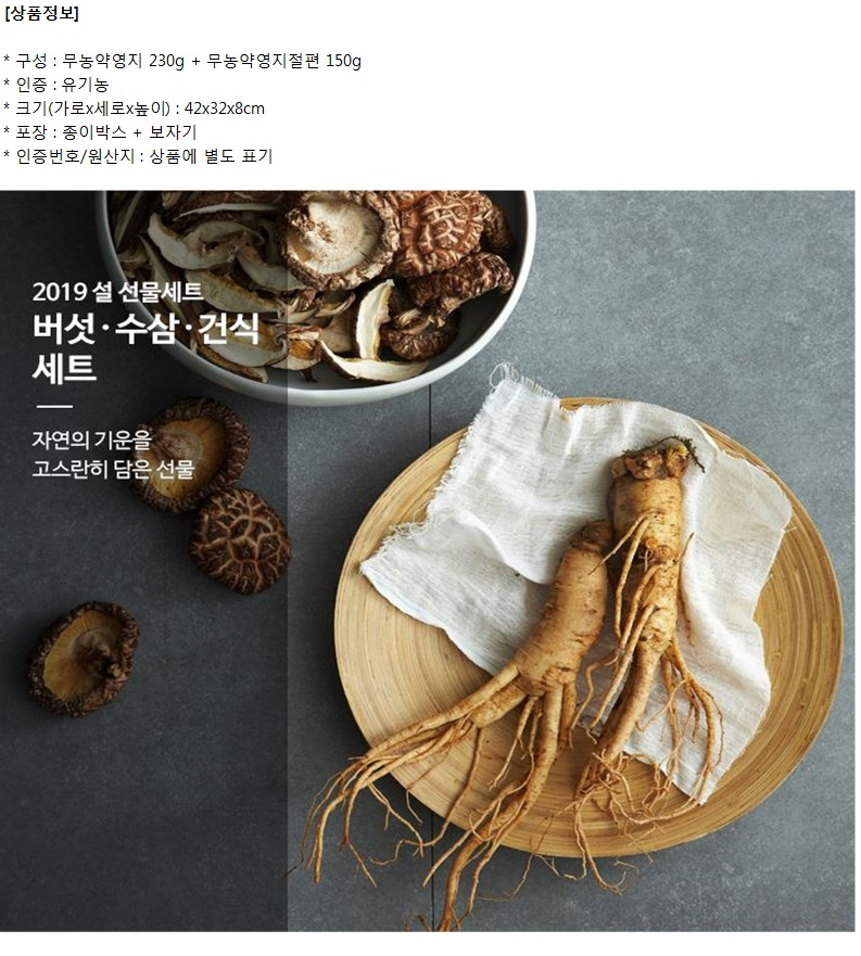 무농약영지버섯세트