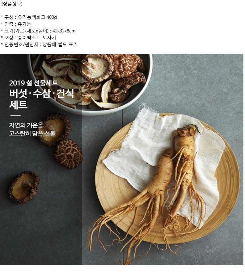 유기농백화고세트(명품)