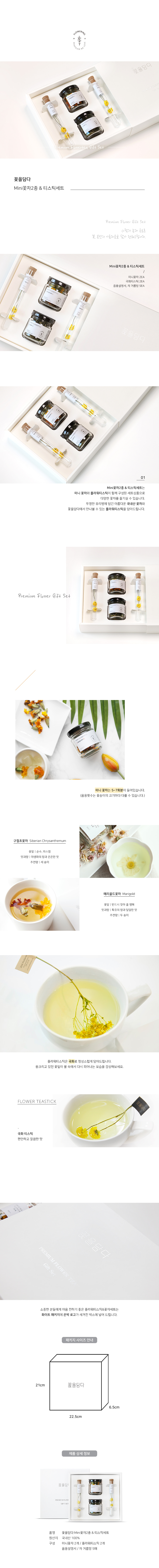 Mini 꽃차2종 & 티스틱세트