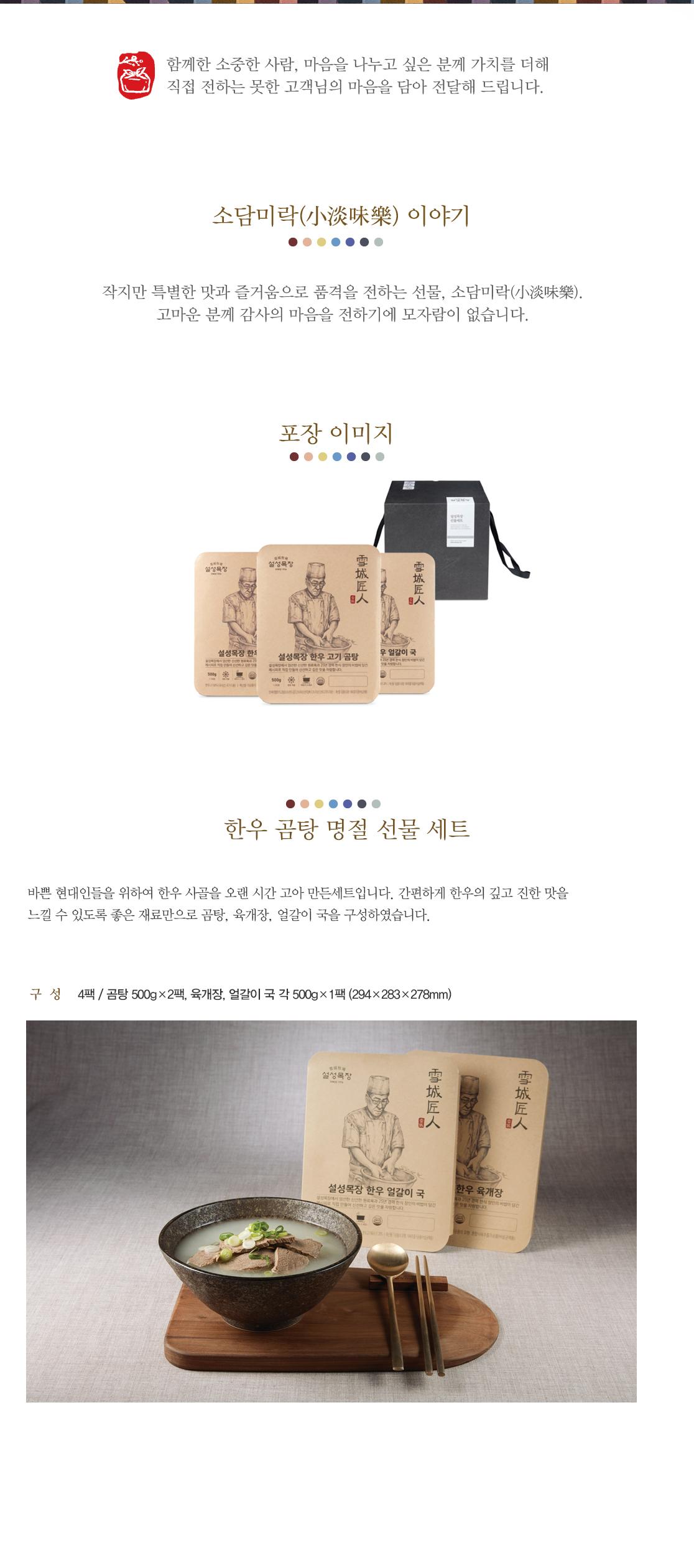 한우곰탕 명절 선물세트 2kg