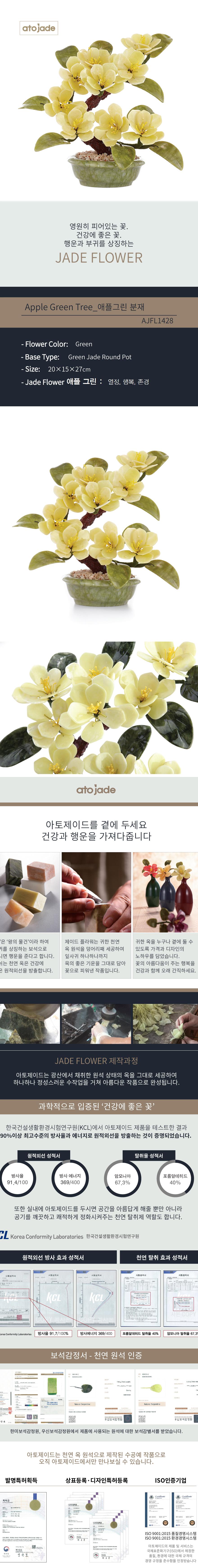 천연 옥화 애플그린 제이드