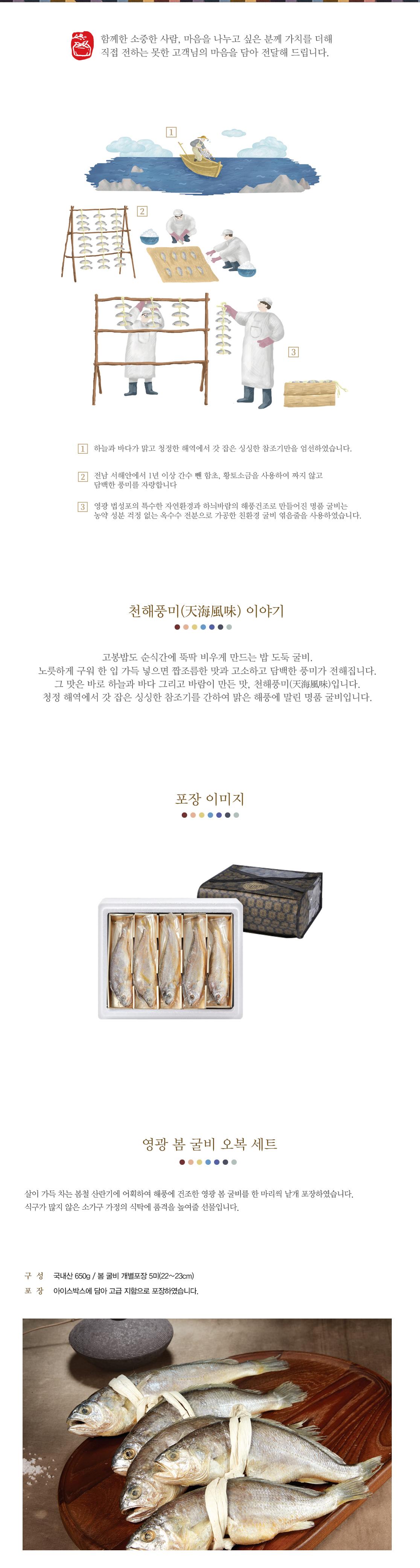 영광봄굴비오복세트 (낱개포장) 650g