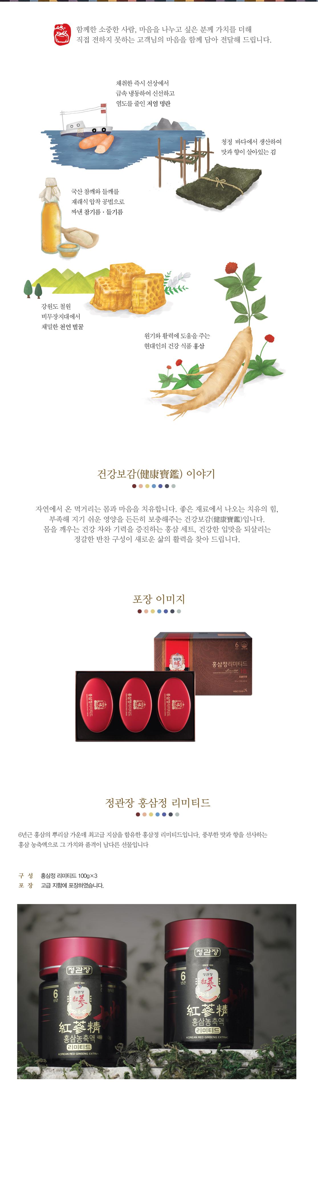 정관장 홍삼정리미티드 3P