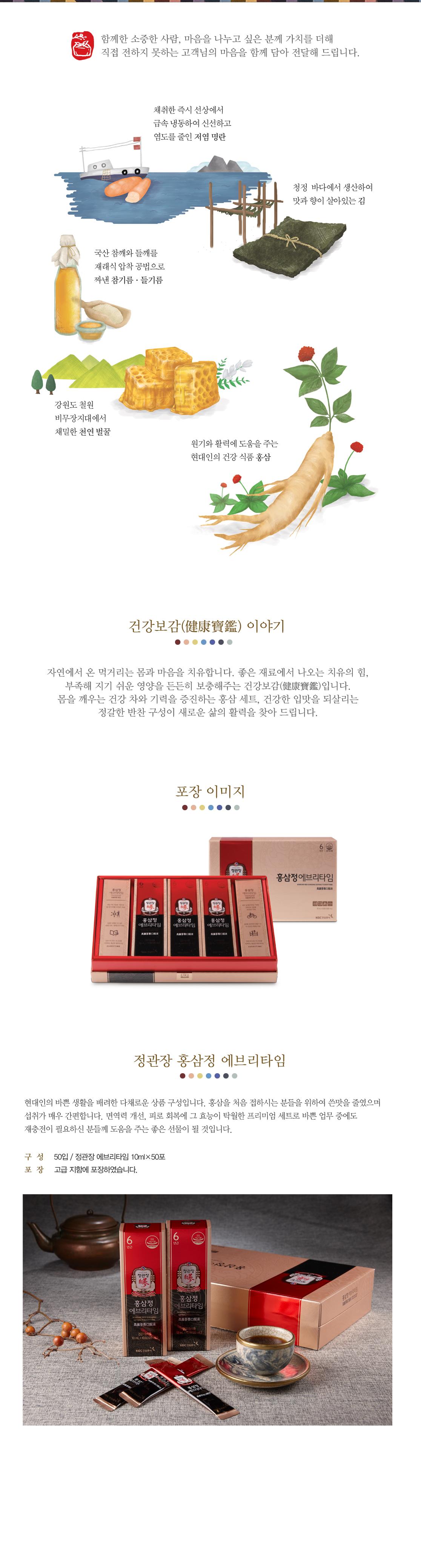 정관장 홍삼정에브리타임 50P