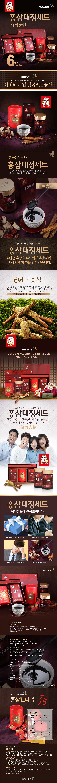 정관장 홍삼대정세트