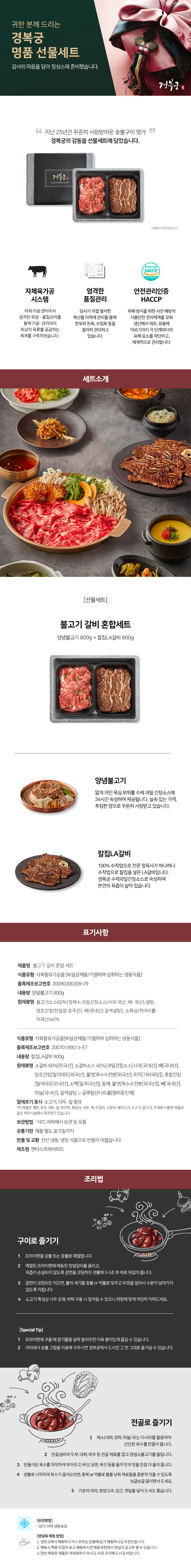 경복궁 불고기 갈비 혼합세트 1.6kg 상품설명