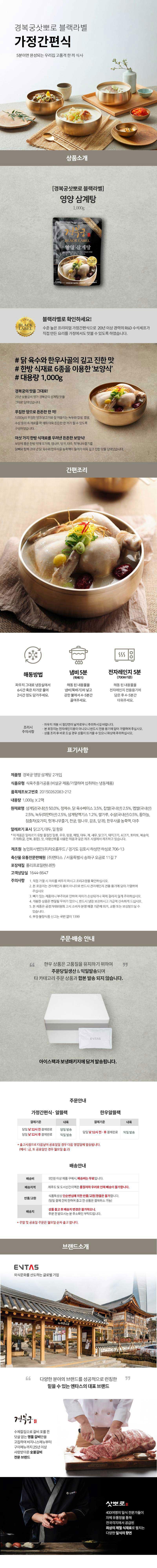 경복궁 한우사골 곰탕 세트 2.8kg 상품설명