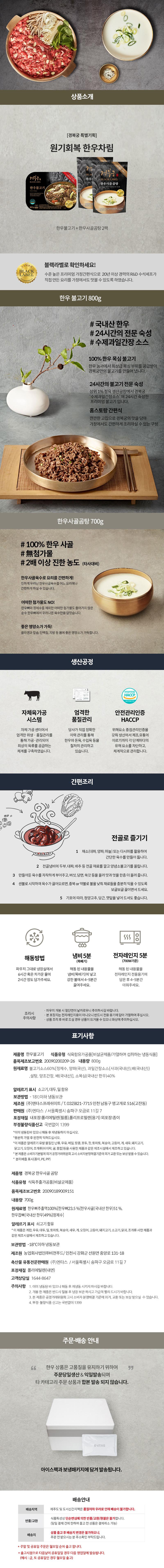 경복궁 원기회복 한우차림 세트 2.2kg 상품설명