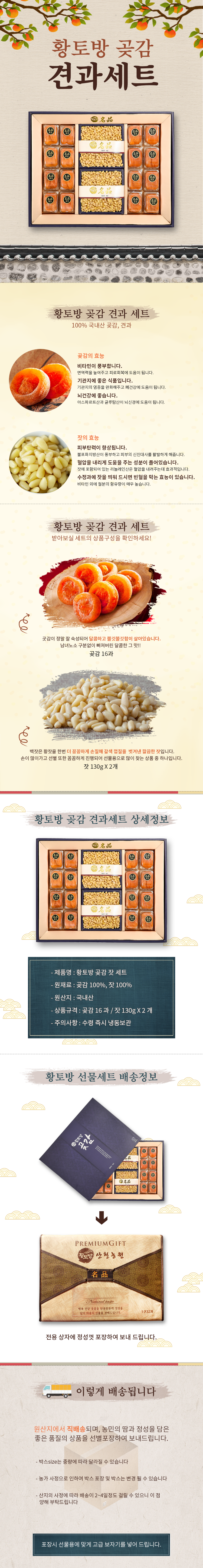 황토방 곶감 상품설명