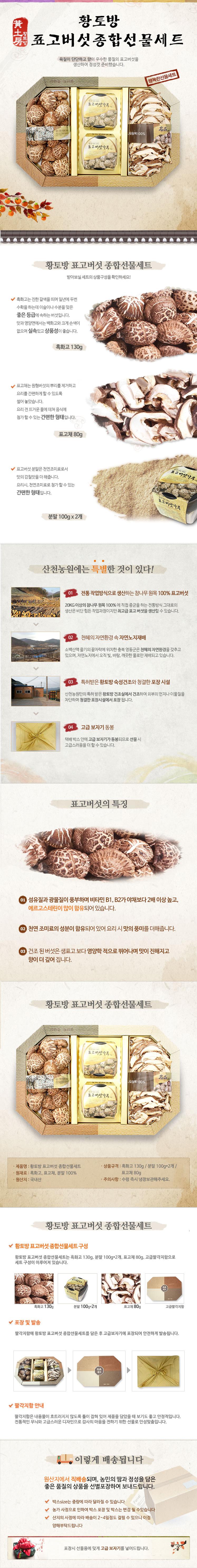 황토방 표고버섯 종합선물세트 상품설명