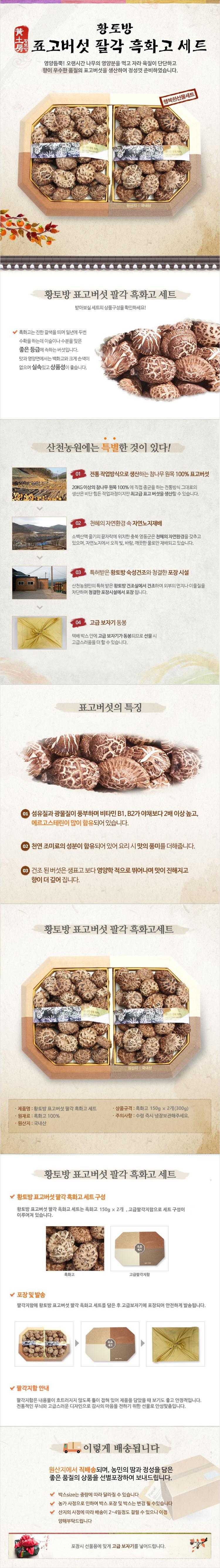황토방 표고버섯 팔각 흑화고세트 (소) 상품설명