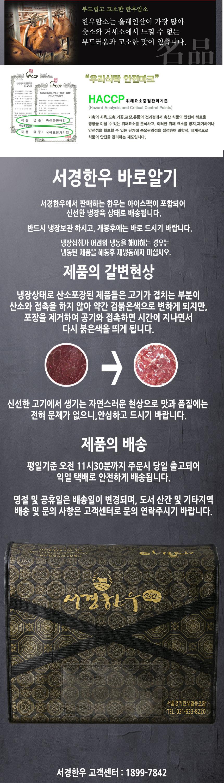 암소 정육 선물세트 상품설명