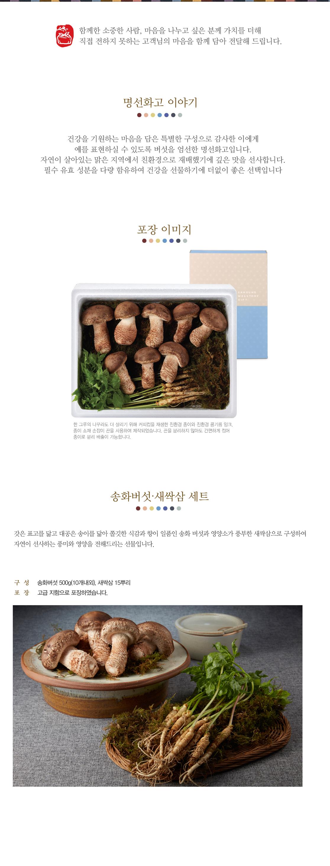 송화버섯∙새싹삼세트 2종