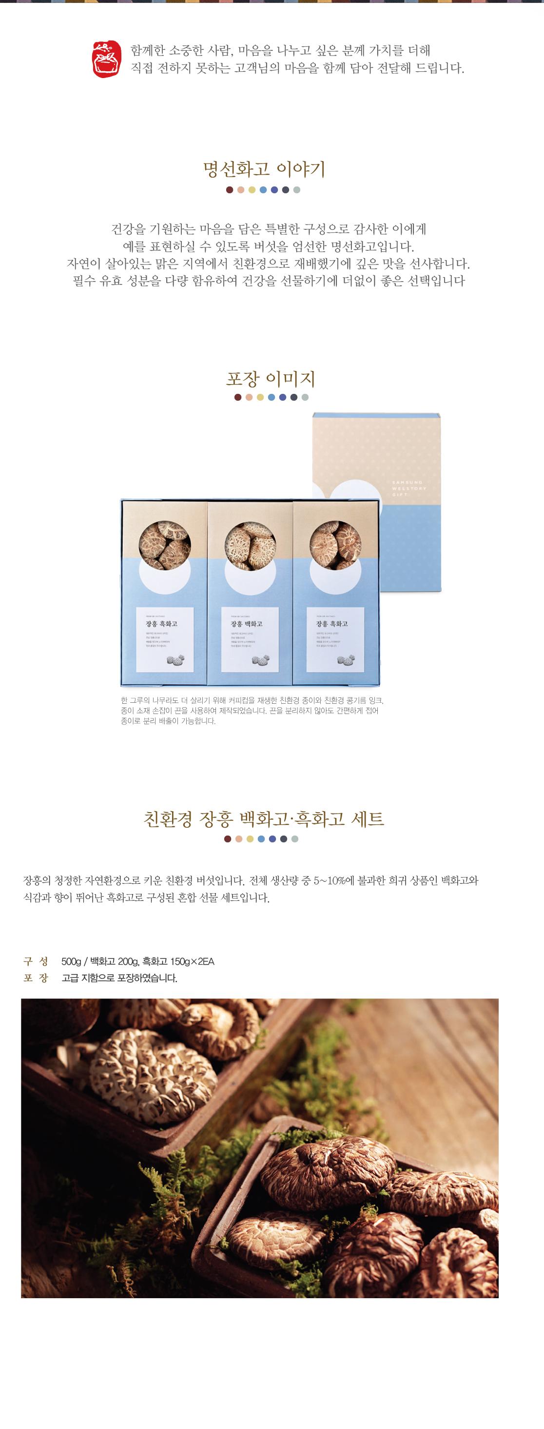 친환경장흥백화고∙흑화고세트 500g