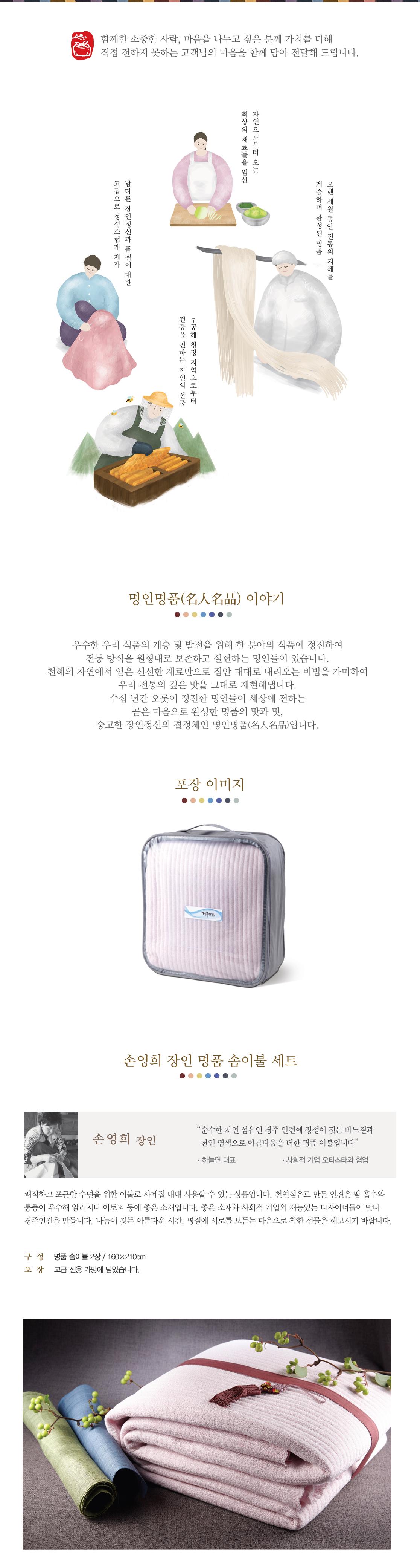 손영희장인명품솜이불세트 2P
