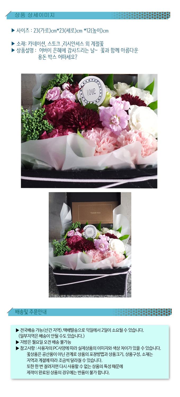 생화 꽃박스+용돈박스 1