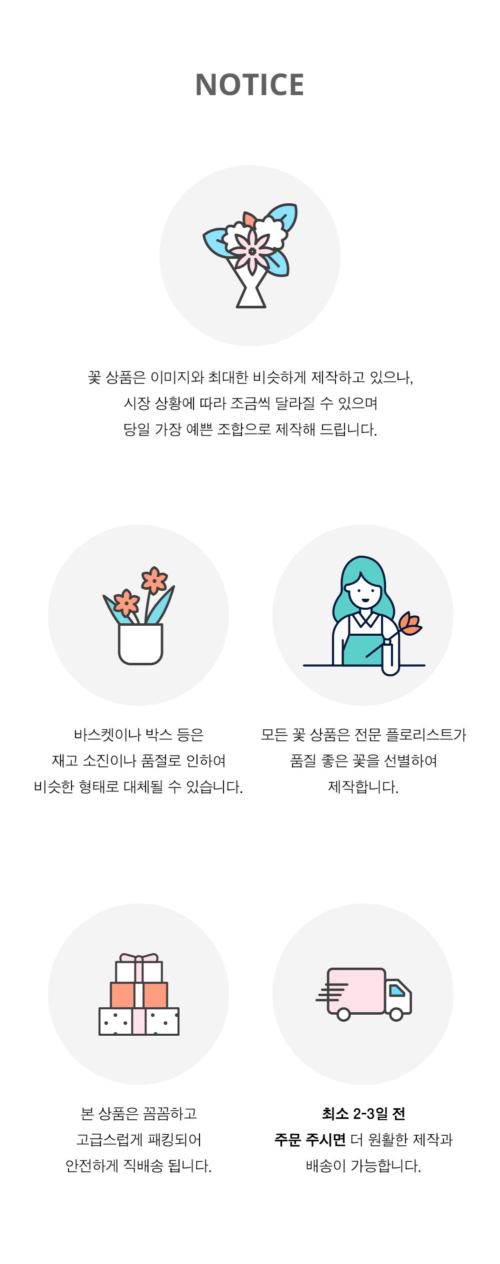 꽃 배송정보