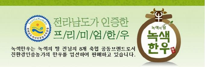 녹색한우 사골세트1