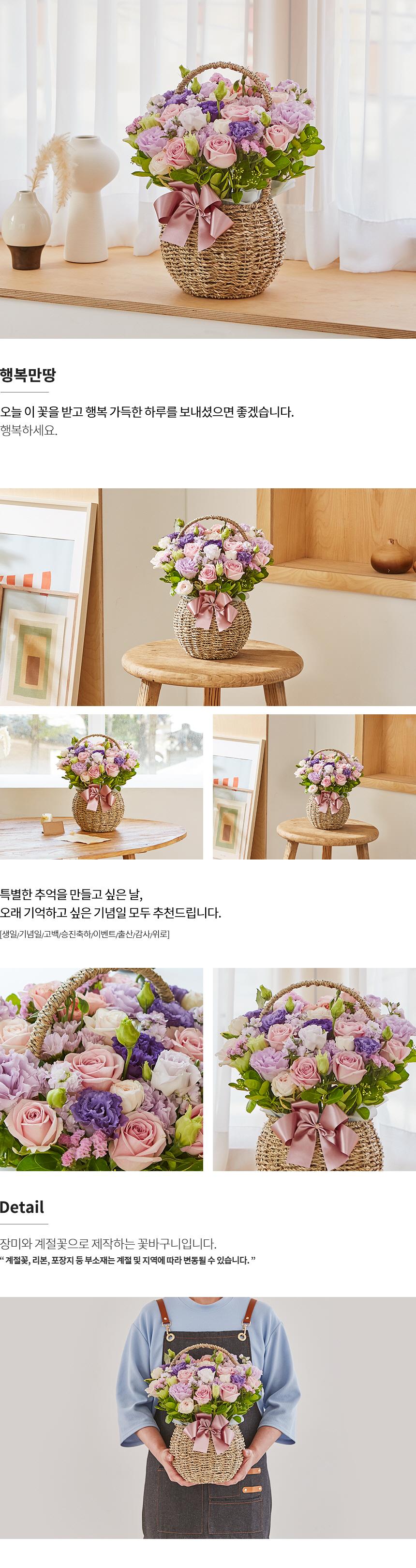 행복만땅+롤케이크