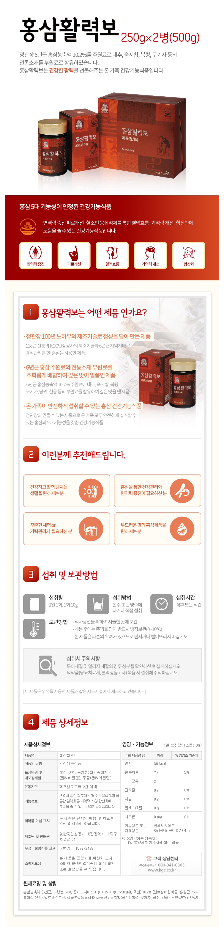 정관장 홍삼활력보세트