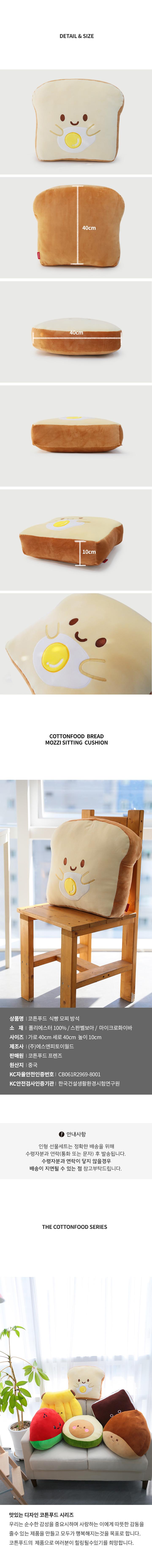 코튼푸드 식빵 모찌방석