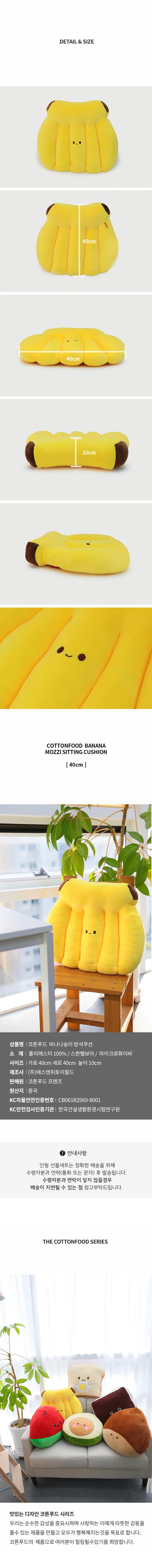 코튼푸드 바나나 모찌방석