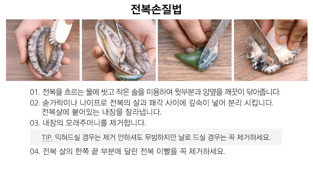 영진수산 완도산 활전복 선물세트