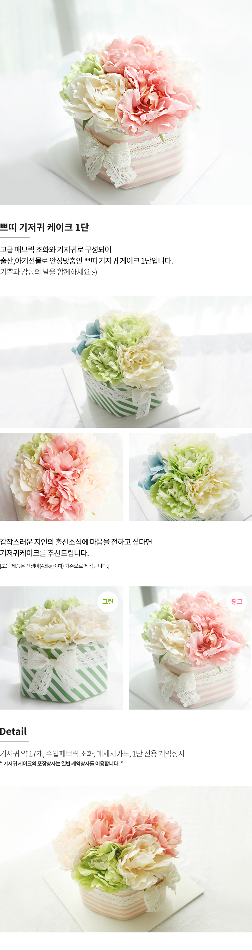 쁘띠케이크 1단 블루&그린 (남아)