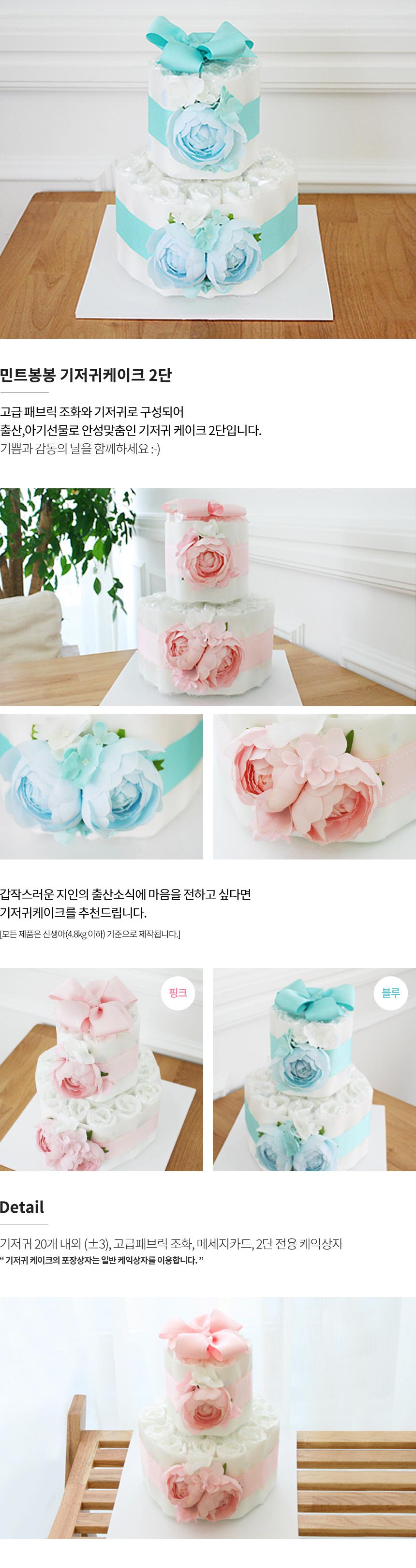 민트봉봉 기저귀 2단 핑크 (여아)