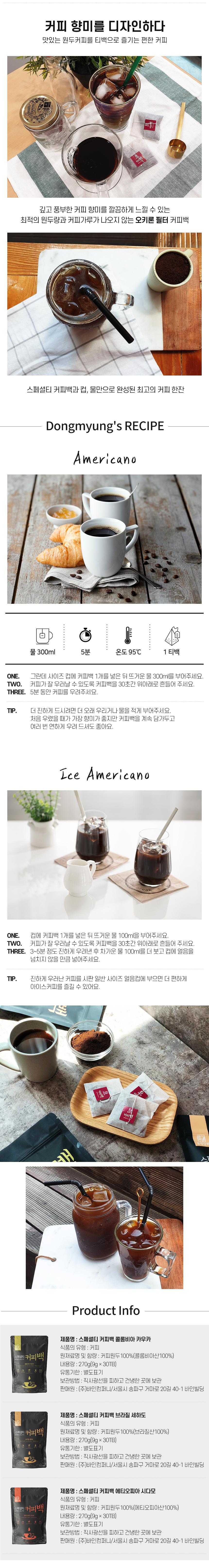 동명상회 스페셜티 커피백 2