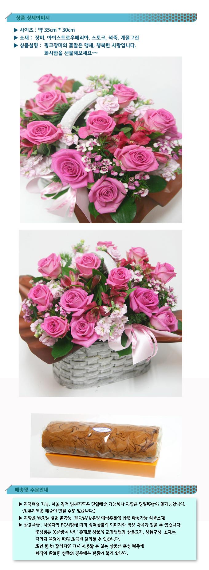 핑크핑크+ 롤케익 1종
