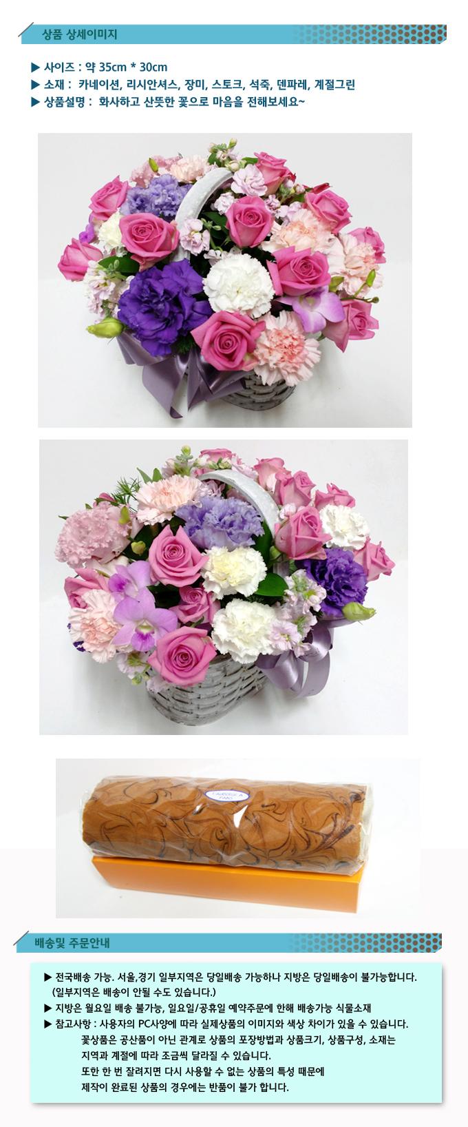 리틀 레이디 + 롤케익 1종