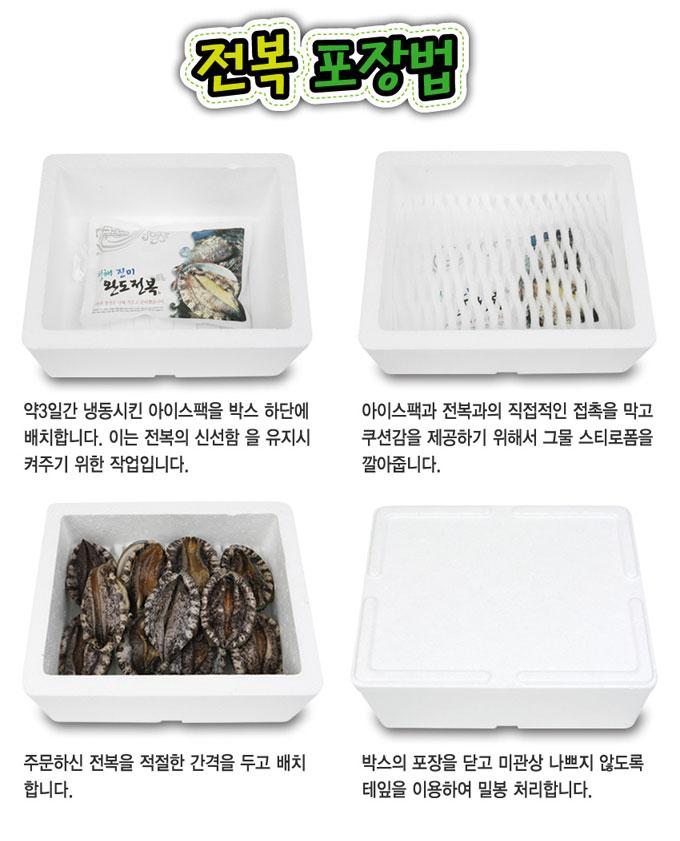 활전복 상품설명4