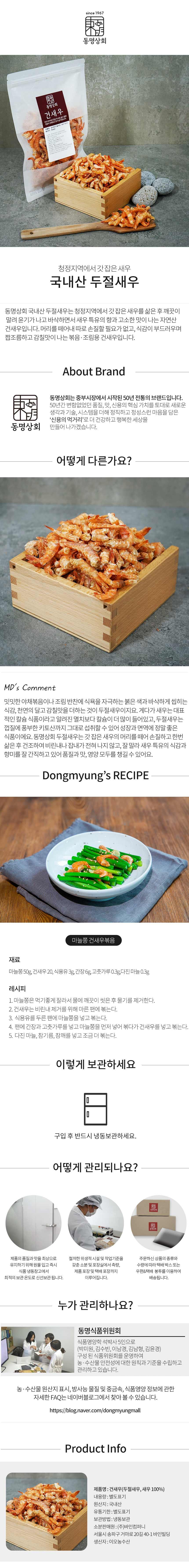 한국산 두절건새우 150g