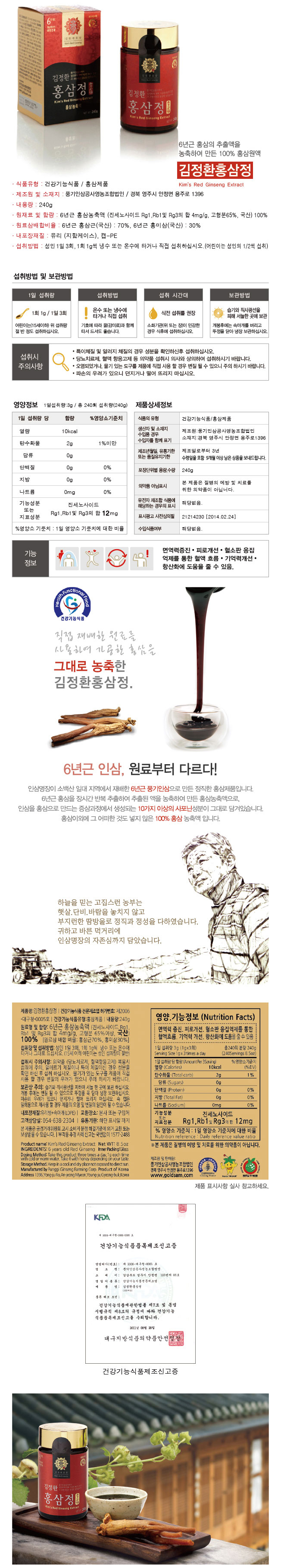 인삼명장 김정환 홍삼정 240g