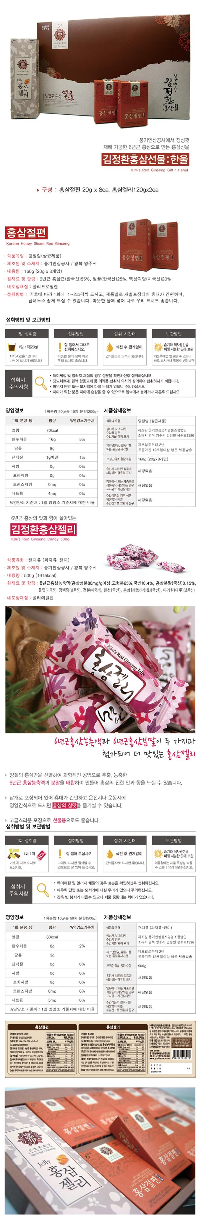 인삼명장 김정환 홍삼절편과 젤리 x 2박스