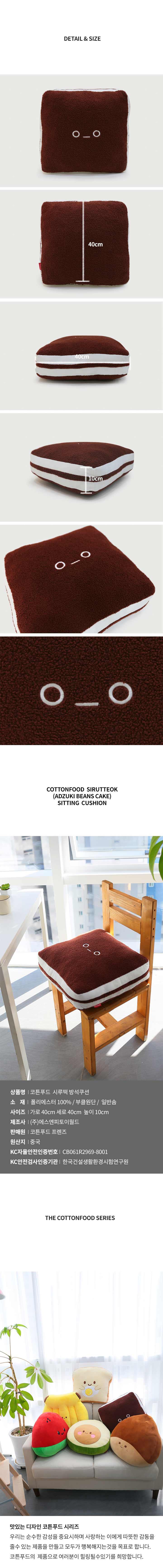 코튼푸드 시루떡 쿠션방석
